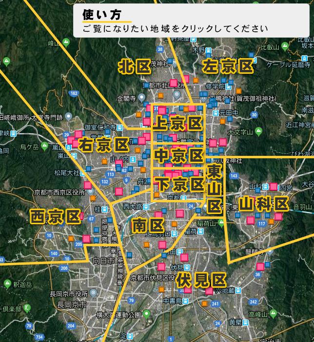地図から京都市のマンションを探す | センチュリー21 ハウスネット関西